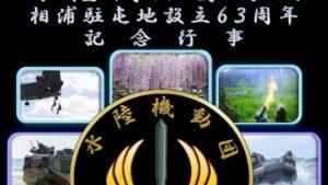 【イベント】水陸機動団創設・相浦駐屯地設立記念行事2018