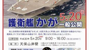 【イベント】護衛艦かが一般公開2018|大阪湾・天保山岸壁