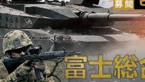 【イベント】富士総合火力演習のチケットを必ず入手する方法とは